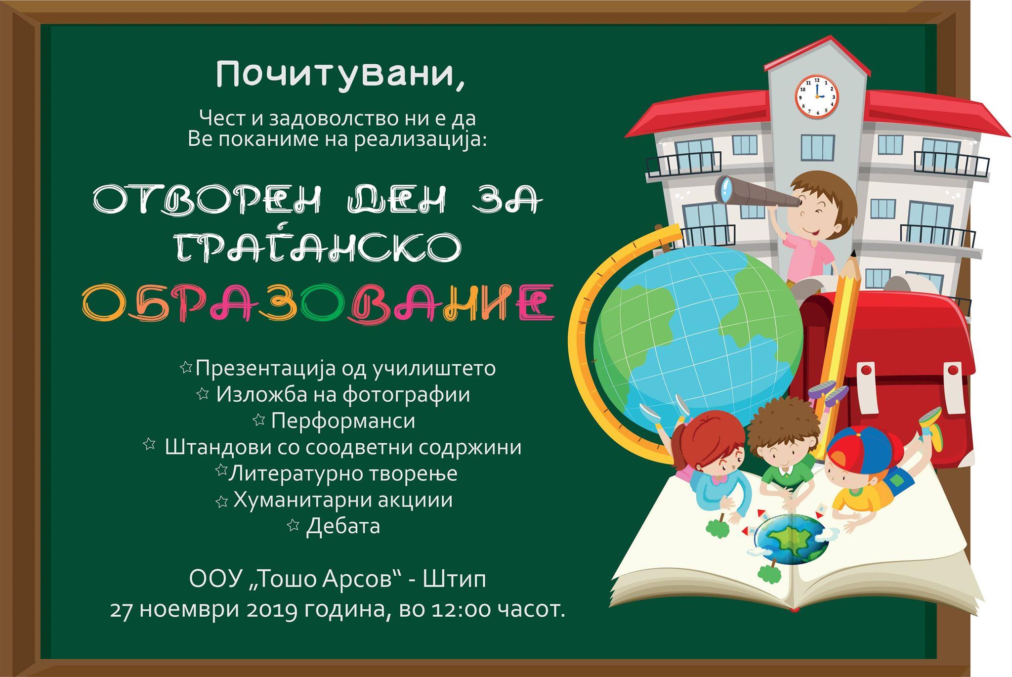 Отворен ден на граѓанско образование